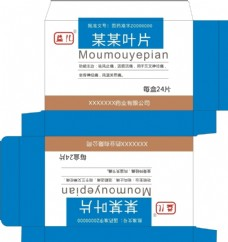 药盒包装平面图