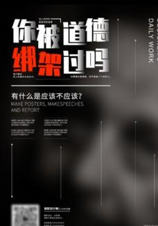 展会海报 讲座招贴 设计 版式