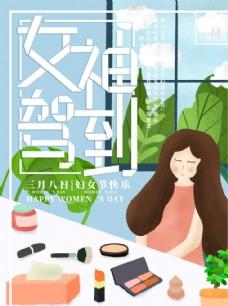 插画女孩化妆女神驾到妇女节海报