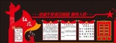 中國夢 紅旅