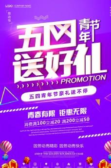 简约五四青年节促销海报设计