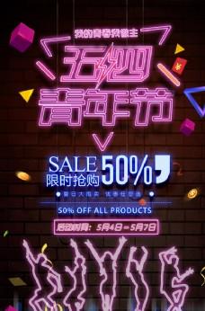霓虹效果五四青年节节日商场促销