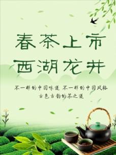 春茶新茶上市海报