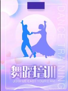 舞蹈培训剪影海报