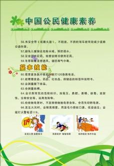 中国公民健康素养一