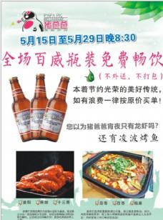啤酒  小龙虾  烤鱼  宣传