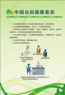 中国公发健康素养二