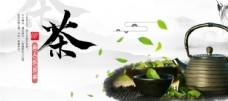 极简意境中国风茶叶海报设计