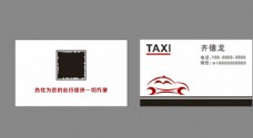 出租车名片