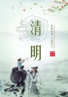 清明节传统节气海报