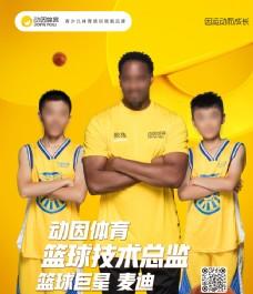 动因体育宣传海报
