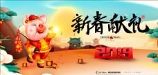 中国风猪年户外广告