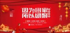 中国红猪年团圆户外广告