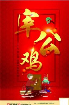 宰公鸡 新年海报