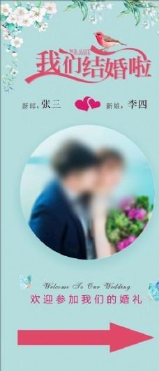 婚礼 海报