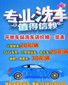 专业洗车   洗车海报