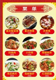 重庆饭店菜单