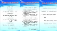 供水公司突发事件应急指挥机构展