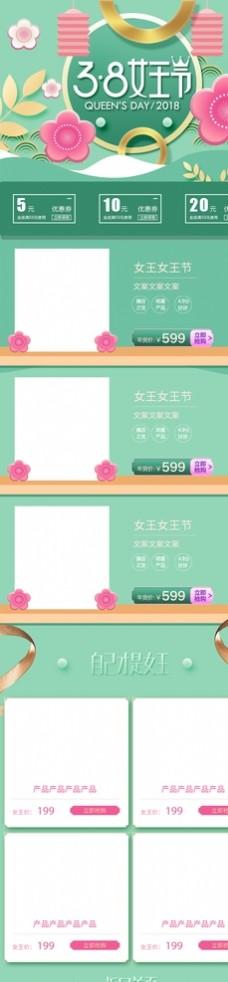 绿色小清新38女王节首页