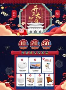 开年大促春节不打烊pc首页海报