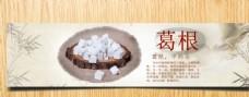 淘宝天猫京东首页全屏葛根海报