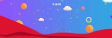 电商淘宝家具天猫装修节紫色促销海报模板