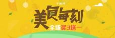 黄色简约零食休闲淘宝电商banner海报