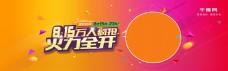 电商淘宝天猫电器城焕新季促销海报banner模板设
