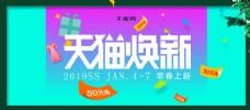 电商淘宝天猫焕新趣味炫彩海报banner