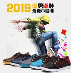 休闲鞋海报