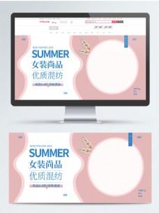 文艺简约女装夏季促销服装童装海报