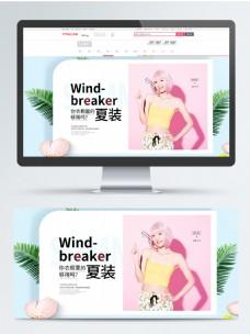 时尚简约小清新风女装夏季促销海报