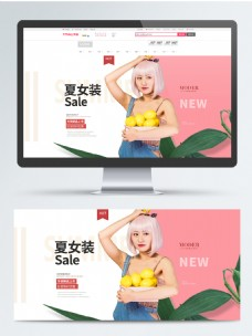 小清新风夏季女装促销海报