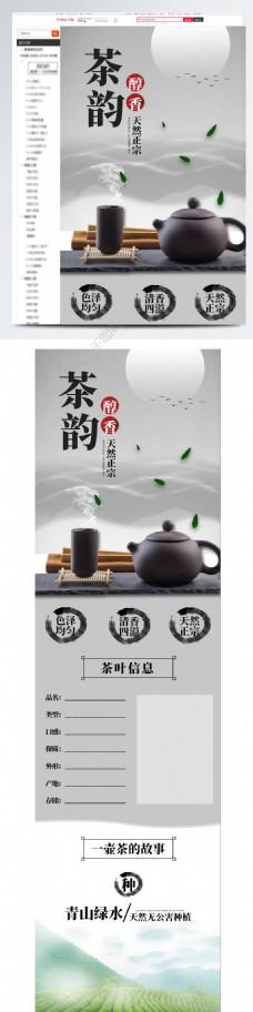 茶叶饮品水墨高端大气简约古典风详情模板