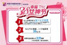 38女神节海报 妇女节海报