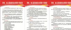幼儿园消防安全管理十项规定