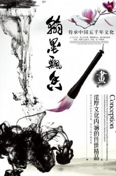 中国风书法海报