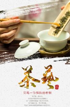 茶艺海报 清新海报