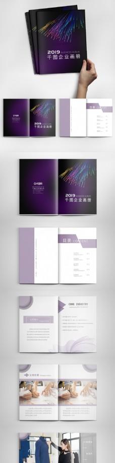 紫色大气商务企业画册