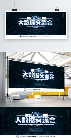 简约风2019互联网大数据交流会宣传展板