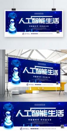 简约蓝色科技风人工智能生活宣传展板