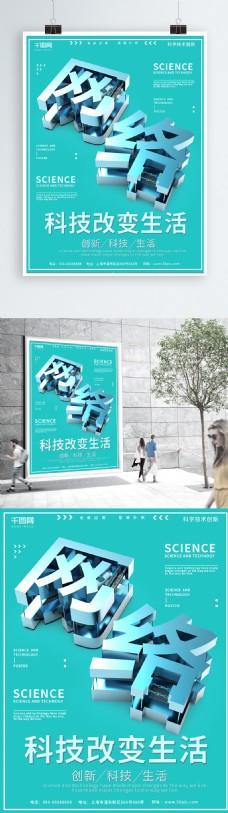 网络蓝色简约科技风C4D企业海报