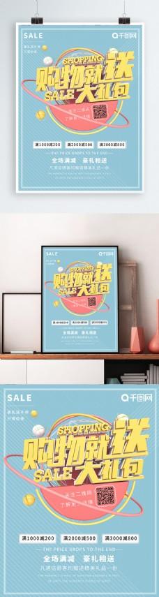 购物就送大礼包宣传促销海报