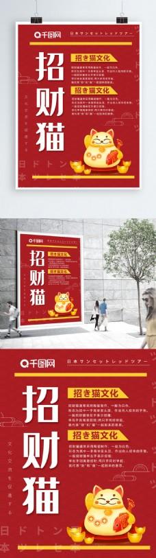 红色简约日系风格日本文化招财猫海报