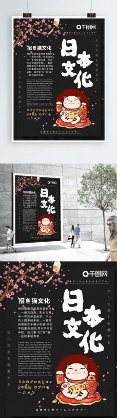 黑色简约日系风风格日本文化招财猫海报