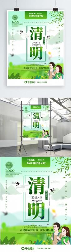 小清新清明节气宣传海报