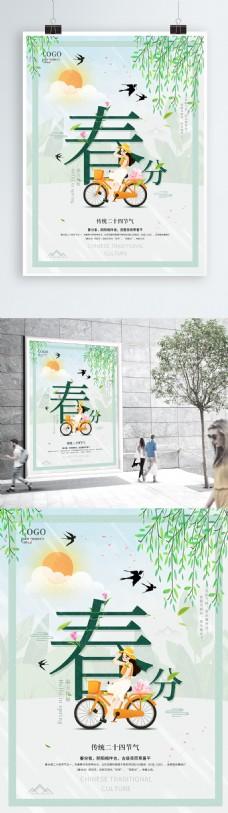 绿色清新立春分节日宣传插画海报