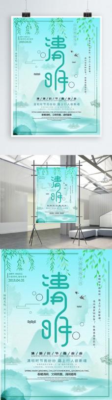 创意中国山水风清明节海报