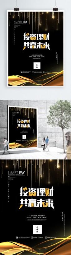 黑金原创字体设计投资理财共赢未来金融海报