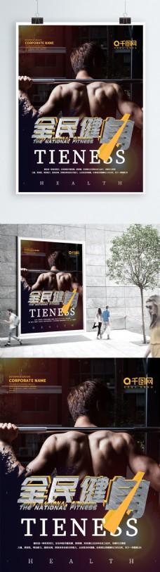 全民健身运动健身金属风海报